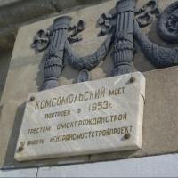 На асфальтировании Комсомольского моста в Омске сэкономят 115 тысяч рублей