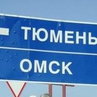 Трасса Тюмень - Омск перекрыта из-за крупной аварии