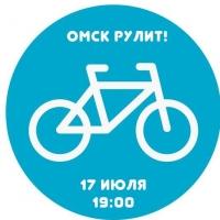 В Омске пройдет необычный квест на велосипедах