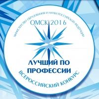 В Омске выберут «Лучших по профессии» среди обучающихся с интеллектуальными нарушениями