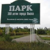 Парк 300-летия Омска благоустроят до конца сентября