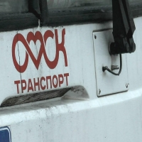 Омские пассажирские предприятия сократили свои долги в 1,4 раза