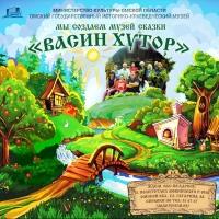 В Омской области открывается музей сказки
