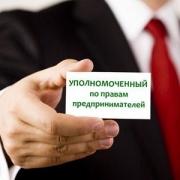 Должность омбудсмена для омских бизнесменов обсудят на законодательном уровне