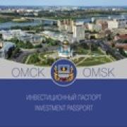 Омску разработают новый инвестиционный паспорт