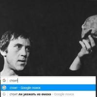 Ok, Google: стоит ли уезжать из Омска?