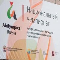 Омичи завоевали 1 и 3 места на чемпионате профессионального мастерства среди инвалидов