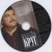 Михаил Круг отобрал у омички 100 тысяч рублей