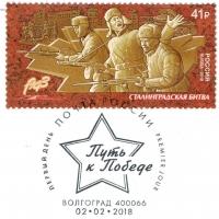 Марка в честь юбилея Сталинградской битвы появились в Омске