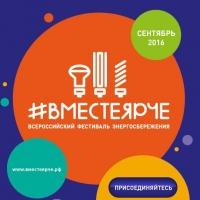 Омская область примет участие в фестивале энергосбережения #ВместеЯрче