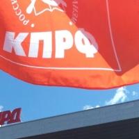 Омские коммунисты опоздали с регистрацией на референдум