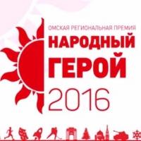 В Омской области вновь выберут «Народных героев»