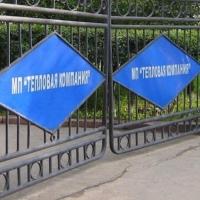 В омской «Тепловой компании» перед финансовым лечением проведут аудит