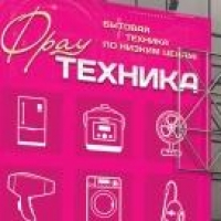 """Сеть DNS собирается открыть в Омске магазин """"Фрау техника"""""""