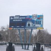 Фонд развития Омска собирает деньги на празднование 300-летия города