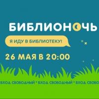 «Библионочь» стартует в омской «Пушкинке» 26 мая