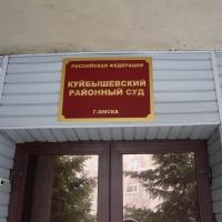 В Омске из Куйбышевского и Октябрьского судов эвакуировали людей