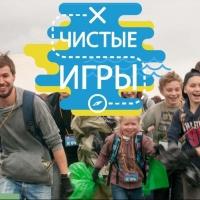 В Омск пришли «Чистые Игры»