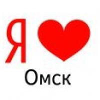 Яндекс признался Омску в любви