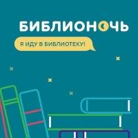 Опубликовано расписание мероприятий «Библионочи» в Омске