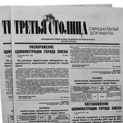 """Из """"Третьей столицы"""" уберут информацию о муниципальных заказах"""
