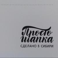 Омская «Просто шапка» пошла покорять города