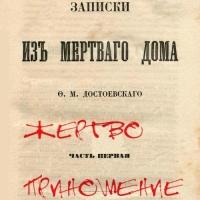 В Омской крепости пройдет перфоманс «Жертвоприношение»