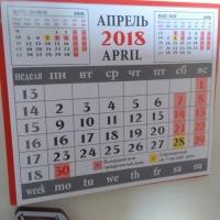 Перед майскими праздниками омичам придется потрудиться шесть дней