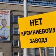 Защитники  омской экологии собрали 11 тысяч протестных подписей