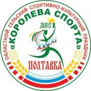 """Продолжается """"Полтавка-2011"""""""