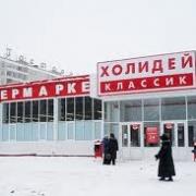 """""""Холидей"""" купил сеть супермаркетов """"Астор"""""""