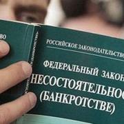 """""""Трест-площадка №1"""" оказалась в числе банкротов"""
