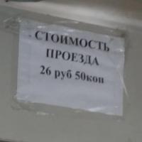 В омских маршрутках установили цены «с копейками»