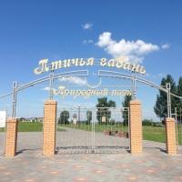 В Омской «Птичьей гавани» открылась летняя школа и зоопарк