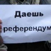 Референдум в Омске будет стоить 30 миллионов