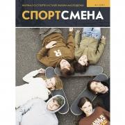 """В Омске появился новый спортивный журнал """"СпортСмена"""""""