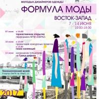 На омском конкурсе Валентин Юдашкин пожелал молодым кутюрье творческого чутья