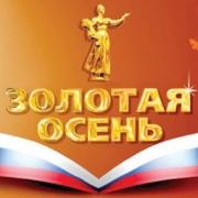 """Омичи стали победителями на агропромышленной выставке """"Золотая осень"""""""