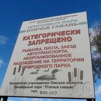 """В Омске остановку """"Таксопарк"""" планируют переименовать в """"Птичью гавань"""""""