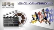 На омском фестивале спортивного кино изучат анатомию чемпиона