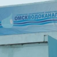 """""""Омскводоканал"""" отдаст 2 миллиона тому, кто найдёт компании нового гендиректора"""