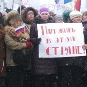 """Митинг """"За чистые выборы"""" на Ленинской горке"""