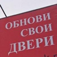 Омские антимонопольщики оштрафовали магазин дверей за эротику