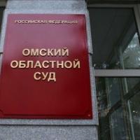 Торги на строительство нового здания для облсуда в Омске отменили