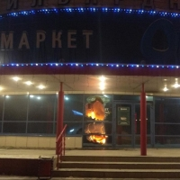 На набережной Омска в магазине «Океан» ночью случился пожар