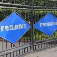 Омские депутаты обратились к мэрии с просьбой составить план, как помочь «Тепловой компании»