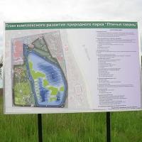 ООО «Русь» пытается получить разрешение на строительство многоэтажек рядом с «Птичьей гаванью»