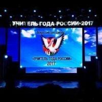 Историк из Омской области борется за звание «Учитель года»