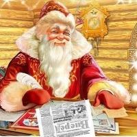 Омский Дед Мороз открыл свою почту для писем