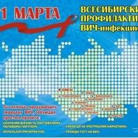 В Омской области за один год ВИЧ-инфицированных стало на 5,7% меньше